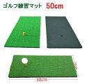 ゴルフマット ゴルフ練習用マット...