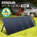 【限定4000円OFFクーポン&ポイント3倍】EENOUR ソーラーパネル 80W 折り畳み 充電  ...