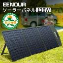 【限定41%OFF & ポイント5倍】EENOUR ソーラーパネル 120W 折り畳み 充電 バッテ ...