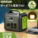 【限定タイムセール】EENOUR P302 ポータブル電源