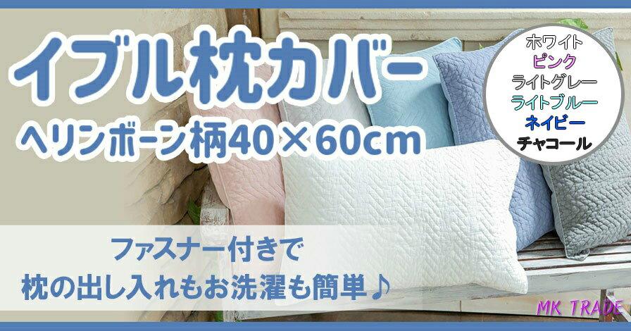 イブル枕カバ− ヘリンボーン柄 40×60cm(±3) オールシーズン
