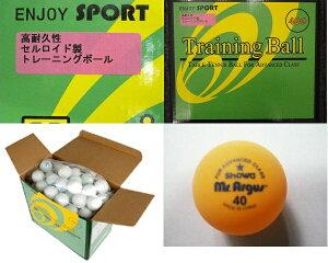 卓球 トレーニングボール 10ダース入り箱 40mm 1スター 激安 練習球 セルロイド製 (Showa) mr.Argus ピンポン玉 オレンジ ホワイト