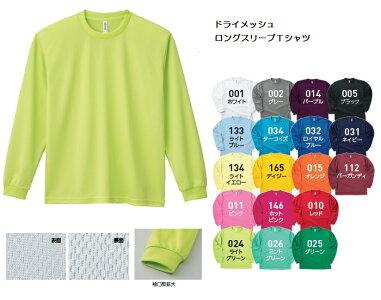 ドライメッシュロングスリーブTシャツ無地長袖(glimmer)00304-ALTSS-LLサイズ吸汗速乾軽量