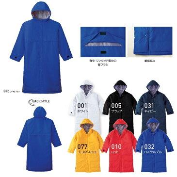 アクティブ中綿ベンチコート 無地 ジュニアサイズから大人サイズまでチーム対応 00230-ABC (TOMS) ロングコート イベント 激安