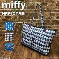 ミッフィーのハピタス折りたたみトートバッグのご紹介です。