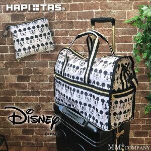 軽量 ボストンバッグ ディズニー柄 ミッキーマウス ハピタス 折りたたみ ボストンバッグ マザーバッグ キャリーオンバッグ