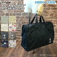 スヌーピーがいっぱいでかわいい!ポリエステル素材の折りたためるボストンバッグのご紹介です。