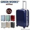 鏡面スーツケース≪GRE1043≫59cm Mサイズ 中型