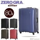 シフレ ゼログラ スーツケース超軽量 フレーム スーツケース80L L...