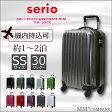機内持ち込み スーツケース 47cm SSサイズ 小型(約1日〜3日向き)TSAロック搭載 ファスナータイプ販