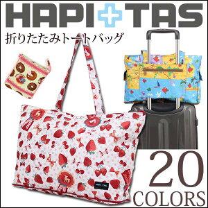 折りたたみ トートバッグ(2)旅行便利グッズのキャリーオンバッグですかわいいトラベルグッズなら…