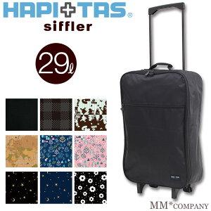 ソフトキャリーバッグ SSサイズ(日帰り&1泊くらい)機内持ち込み可シフレ ハピタス ショッピングカート