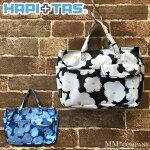 シフレハピタスよりモダンな花柄のバッグインバッグをご紹介します。
