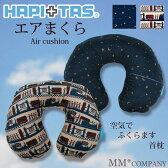 送料350円★エア枕 ネックピロー(空気枕)携帯に便利な折りたたみ可能な首枕。飛行機や車の長距離移動にオススメのリラックスグッズです。シフレ ハピタス HAP7014