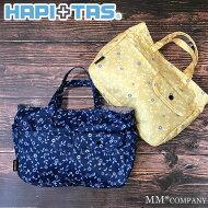 小花柄がとってもかわいい「花のワルツ」柄のバッグインバッグをご紹介。