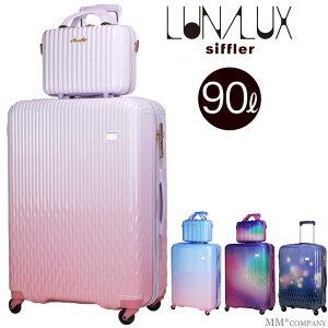 90L シフレ(siffler)|スーツケース・キャリーケース 通販・価格