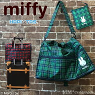 miffyの折りたためるキャリーオンバッグのご紹介です。柄が豊富。