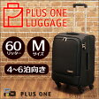 プラスワン スーツケースプラスワンラゲッジ 3015-58中型 Mサイズ 4〜6泊用 60LジッパータイプのトランクケースPLUS ONE LAGGAGE