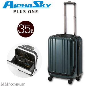 フロントオープン スーツケース Sサイズ 35L超軽量 ファスナータイプの小型キャリーバッグ1〜3泊の旅行や出張用に。フロントポケット付き機内持ち込み可能なキャリーケースです。