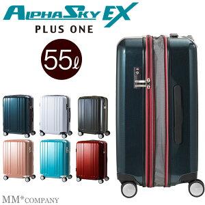 拡張できる&静音走行 スーツケースMサイズ 55L 4〜6泊プラスワン アルファスカイ 9911-55cmTSAロック搭載 ビジネス出張や旅行に