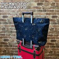 スヌーピーが宇宙飛行士に♪折りたたみできるキャリーオンバッグです。