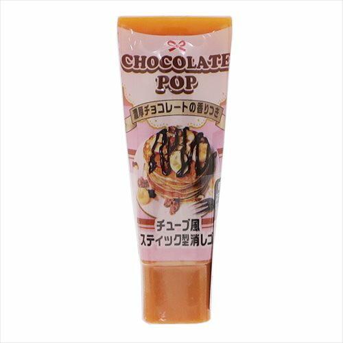 チューブ型ケシゴム チョコレートポップ 消しゴム サカモト 小学生 中学生 チョコレートの香り おもしろ 雑貨 グッズ メール便可 マシュマロポップ
