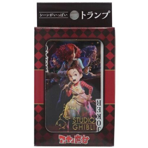 シーンがいっぱい トランプ アーヤと魔女 カードゲーム スタジオジブリ エンスカイ おもちゃ マシュマロポップ画像