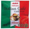 コーヒーポッド(カフェポッド)香黒炭焙煎 イタリアンカフェ 1ケース(100袋)【エスプレッソマシン44mm専用】【】