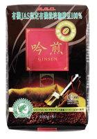 【有機JAS認証豆100%】吟煎400g(レギュラーコーヒー粉)