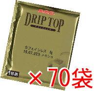 ドリップトップカフェインレスコーヒー70袋セット【MMC珈琲】【10P02Aug14】