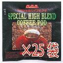 コーヒーポッド(カフェポッド) スペシャルハイブレンド 25袋【エスプレッソマシン44mm専用…