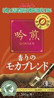 吟煎香りのモカブレンド200g(レギュラーコーヒー粉)【MMC珈琲】【10P11Mar16】