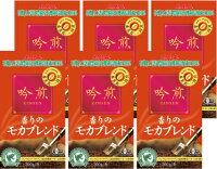 吟煎香りのモカブレンド200g6パックセット(レギュラーコーヒー粉)【MMC珈琲】【10P26Mar16】