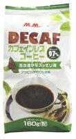カフェインレスコーヒー160g(レギュラーコーヒー粉)【MMC珈琲】【P20Feb16】