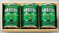 【ギフト】有機栽培珈琲レギュラーコーヒーセット(粉)(MOG-35RC)【】