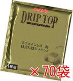 ドリップトップカフェインレスコーヒー 70袋セット【】
