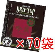 ドリップトップ吟煎70袋セット【MMC珈琲】【10P05Oct15】