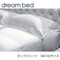 【dreambed】HS-610市松ボックスシーツ36HSDサイズ秋の暮らしパーティー引越し