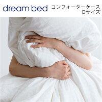 【dreambed】HS-610市松コンフォーターケース(かけ布団カバー)Dサイズハロウィンパーティ秋冬ぬくぬく