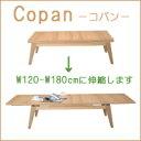 【Copan コパン】エクステンションテーブル  新春 開運 インテリア レベルアップ術