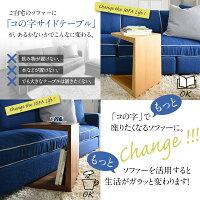 コの字型サイドテーブルウォールナット/ナチュラル/グレー木製
