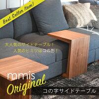 コの字型サイドテーブルウォールナット/ナチュラル/グレー木製大人かわいい秋雑貨秋のインテリア