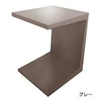 コの字型サイドテーブルウォールナットナチュラルグレー爽やか大人クールインテリア