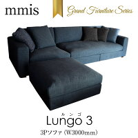 LUNGO33Pソファグランドファニチャールンゴ3大型ソファーワイド