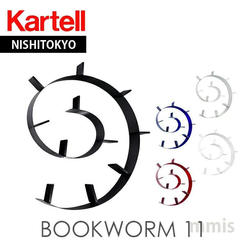 Bookworm ブックワーム11 8005メーカー取寄品ka_02 おうちオンライン化 エンジョイホーム インテリアコーディネート