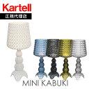 カルテル ミニカブキ Kartell Mini Kabuki