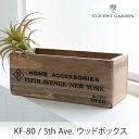 造花 フェイクフラワー5th Ave.ウッドボックス KF-80 mmisオススメ 家族と暮らす住み心地のいい家