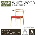 日進木工 WHITE WOOD チェア【WOC-131】カバーリング|選べる張地【A】 初夏のインテリア 楽しい家作り