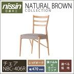 日進木工 Natural Brown チェア【NBC-406R】【レッドオーク】【470mm幅】【選べる張地】 初夏のインテリア 楽しい家作り