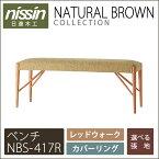 日進木工 Natural Brown 【ベンチ】【NCS-417R】【レッドオーク】【選べる張地】 初夏のインテリア 楽しい家作り